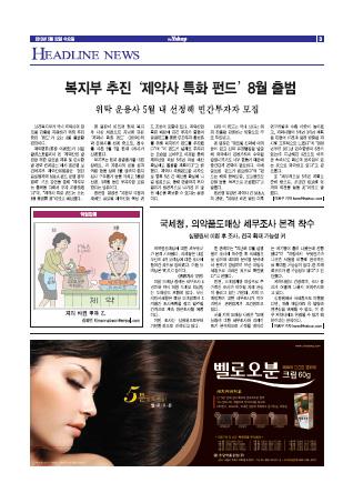 약업신문 5345호 2013년 05월 22일 (수)