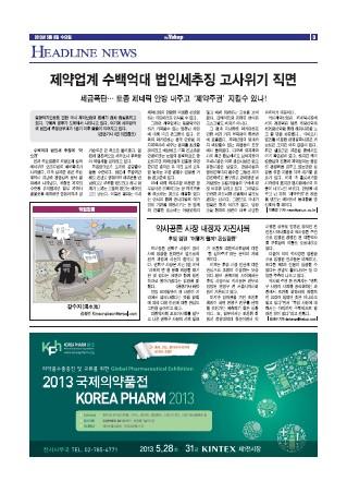 약업신문 5343호 2013년 05월 08일 (수)