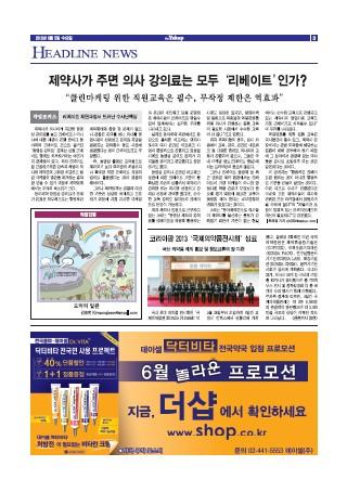 약업신문 5347호 2013년 06월 05일 (수)