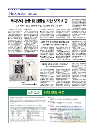 약업신문 5349호 2013년 06월 19일 (수)