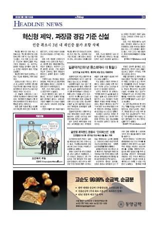 약업신문 5348호 2013년 06월 12일 (수)