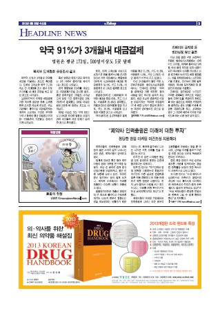 약업신문 5350호 2013년 06월 26일 (수)