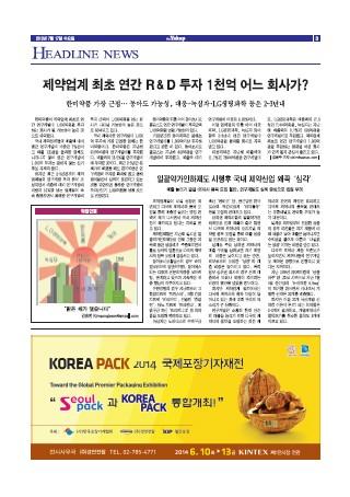 약업신문 5353호 2013년 07월 17일 (수)