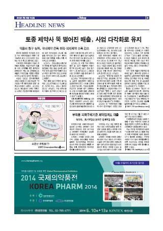 약업신문 5354호 2013년 07월 24일 (수)