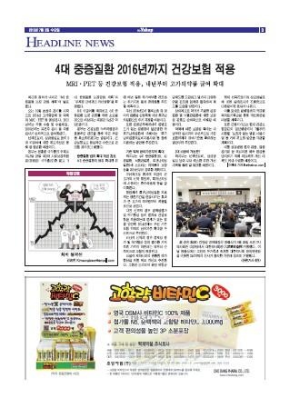 약업신문 5351호 2013년 07월 03일 (수)