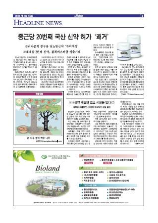 약업신문 5352호 2013년 07월 10일 (수)