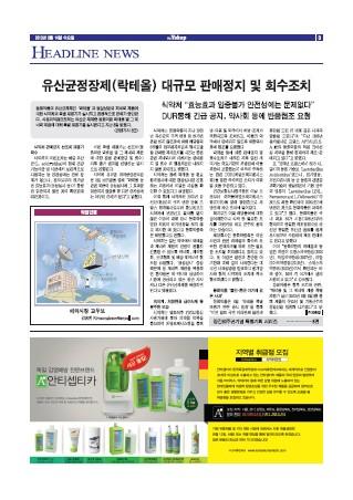 약업신문 5357호 2013년 08월 14일 (수)
