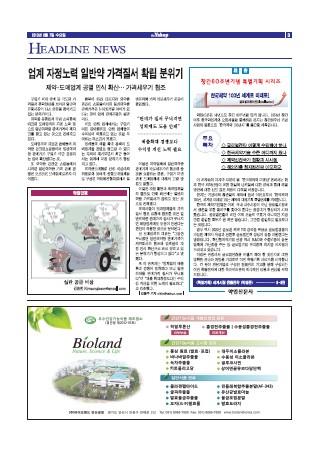 약업신문 5356호 2013년 08월 07일 (수)