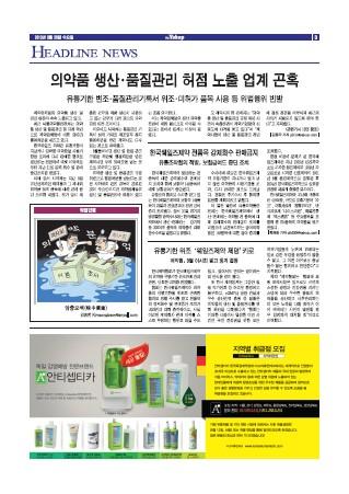 약업신문 5359호 2013년 08월 28일 (수)