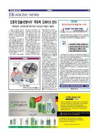 약업신문 5358호 2013년 08월 21일 (수)