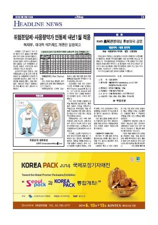약업신문 5363호 2013년 09월 25일 (수)