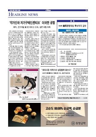 약업신문 5362호 2013년 09월 18일 (수)