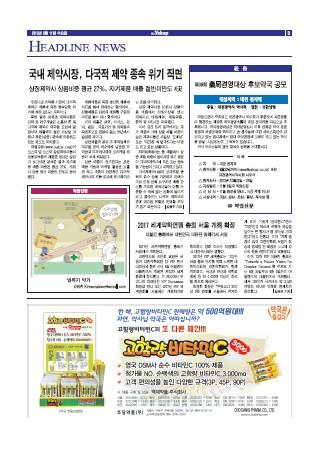 약업신문 5361호 2013년 09월 11일 (수)