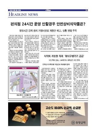 약업신문 5366호 2013년 10월 16일 (수)