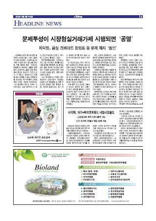 약업신문 5365호 2013년 10월 09일 (수)