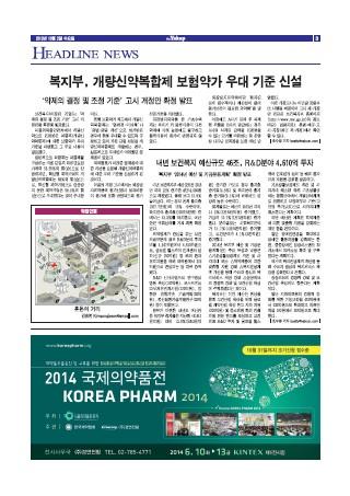 약업신문 5364호 2013년 10월 02일 (수)