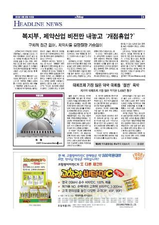 약업신문 5367호 2013년 10월 23일 (수)