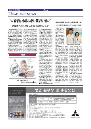 약업신문 5368호 2013년 10월 30일 (수)