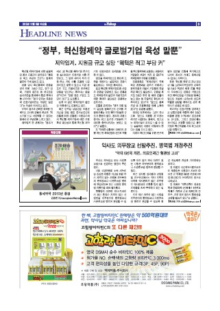 약업신문 5369호 2013년 11월 06일 (수)