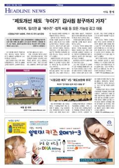 약업신문 5370호 2013년 11월 13일 (수)