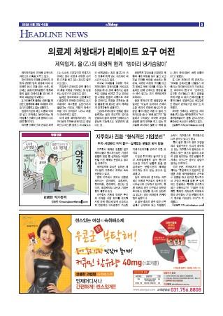 약업신문 5372호 2013년 11월 27일 (수)