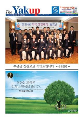 약업신문 5371호 2013년 11월 20일 (수)
