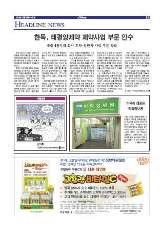 약업신문 5375호 2013년 12월 18일 (수)