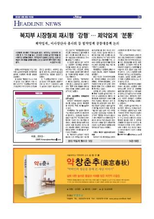 약업신문 5376호 2013년 12월 25일 (수)
