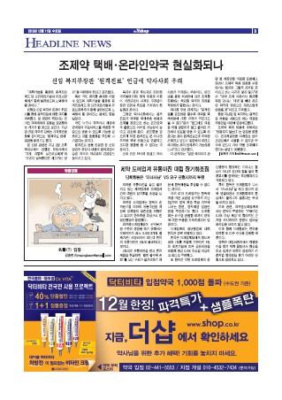약업신문 5374호 2013년 12월 11일 (수)