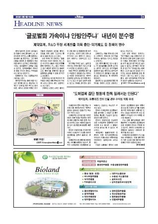약업신문 5373호 2013년 12월 04일 (수)