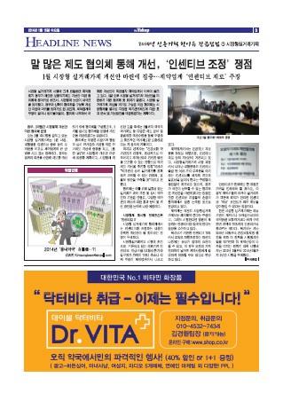 약업신문 5379호 2014년 1월 15일 (수)