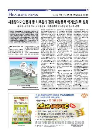 약업신문 5378호 2014년 1월 8일 (수)