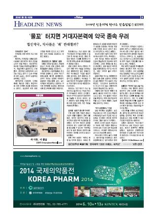 약업신문 5377호 2014년 1월 1일 (수)