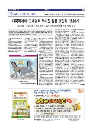 약업신문 5380호 2014년 1월 22일 (수)