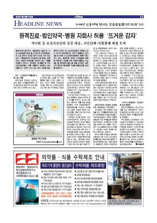 약업신문 5381호 2014년 1월 29일 (수)