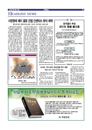 약업신문 5384호 2014년 2월 19일 (수)