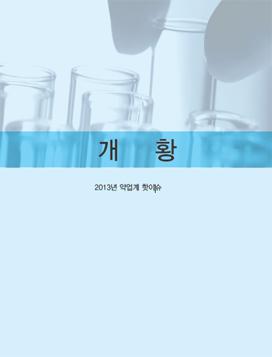 2014년판 약사연감 개황