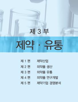 2014년판 약사연감 제3부