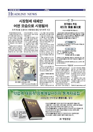 약업신문 5385호 2014년 2월 26일 (수)