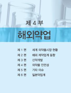 2014년판 약사연감 제4부