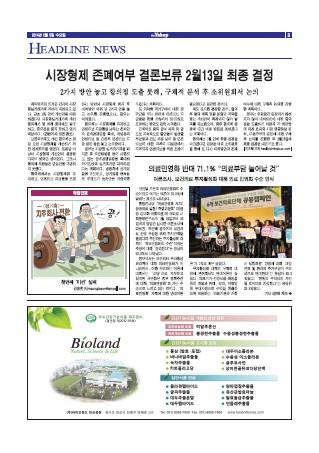 약업신문 5382호 2014년 2월 5일 (수)