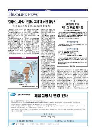 약업신문 5383호 2014년 2월 12일 (수)