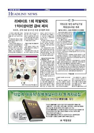약업신문 5387호 2014년 3월 12일 (수)