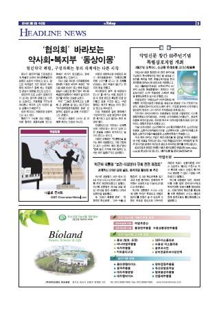 약업신문 5386호 2014년 3월 5일 (수)