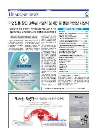 약업신문 5389호 2014년 3월 26일 (수)