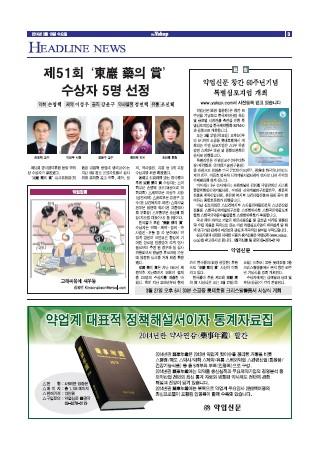 약업신문 5388호 2014년 3월 19일 (수)