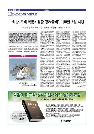 약업신문 5394호 2014년 4월 30일 (수)