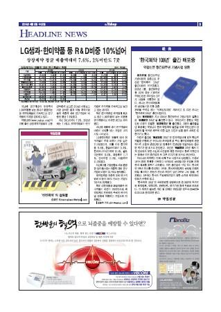 약업신문 5391호 2014년 4월 9일 (수)