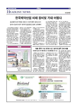 약업신문 5392호 2014년 4월 16일 (수)