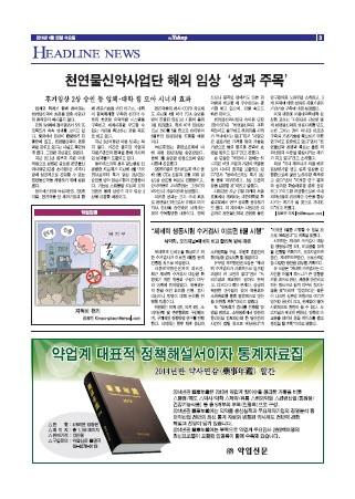 약업신문 5393호 2014년 4월 23일 (수)